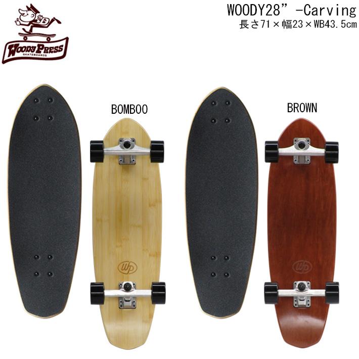"""スケートボード スケボー WOODY PRESS WOODY28""""-Carving サーフスケート コンプリート サーフィン サーフボード 送料無料!"""