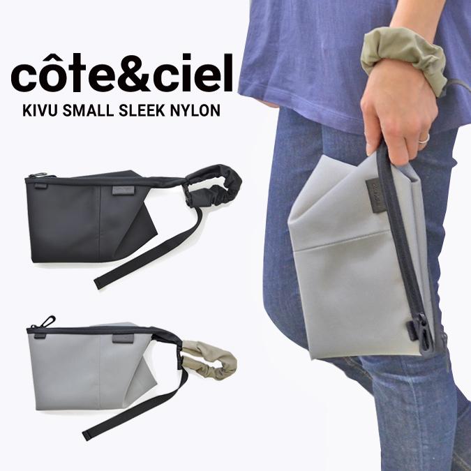 【割引クーポン配布中】 COTE&CIEL コートエシエル KIVU SMALL SLEEK NYLON ポーチ ショルダーバッグ ボディバッグ ハンドバッグ 鞄 ブラック グレー 28845 28846