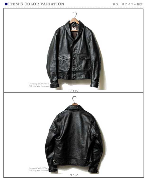Fellows /PHERROW'S (PHERROWS) made in Japan 'horsehide - black' Cossack leather jacket (CSJ30-BLACK)