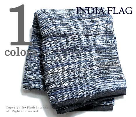 インディアフラッグ/INDIA FLAG 150×200 デニムラグ マット (INDIA-DENIM-RAG-150-200)