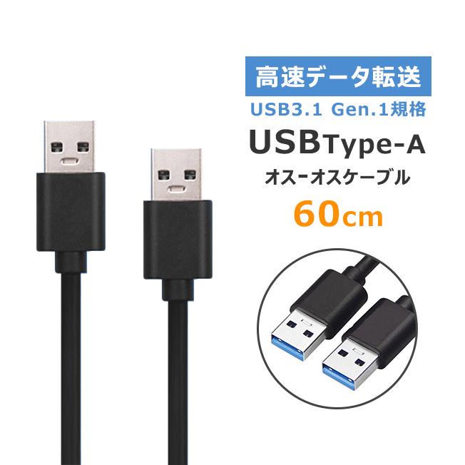 USBケーブル オス -オス 高速データ転送 ケーブル 60cm USB Type A 延長 中継 オスオス ケーブル USB3.0 3.0 中継ケーブル 延長ケーブルUSBケーブル USB TypeAオス オス 高速データ転送 60cm