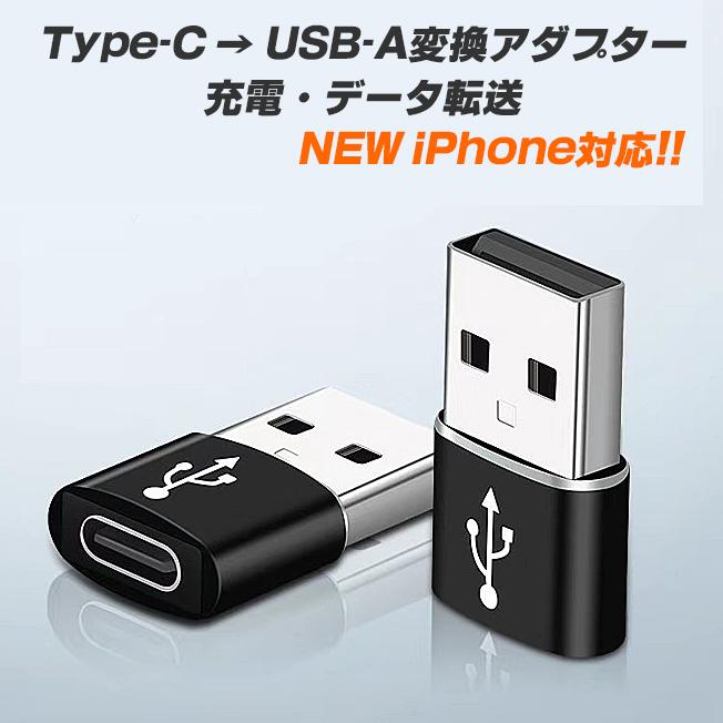USB3.0 typeC 変換 アダプタ OTG変換アダプター OTGアダプター 黒 赤 金 銀 桃 【送料無料】 OTG 変換アダプター タイプC 変換 アダプター Type-C to Type-A usb 変換 ケーブル イヤホン データ転送 充電 USB充電 便利 超小型 超軽量 コンパクト 在宅 テレワーク iPhone12