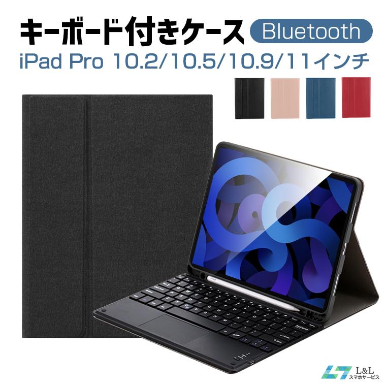 送料無料 iPad Air4 2020 Pro 10.5 オートスリープ スタンド機能付き Bluetooth 25%OFF キーボード タブレット 敬老の日 着脱式 ケース いよいよ人気ブランド カバー ギフト