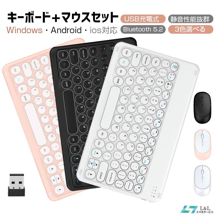 送料無料 保護ケース+マウス 2点セット 在宅勤務 丈夫 軽量 耐衝撃 学生 旅行 出張 会議 ワイヤレス キーボード マウス セット販売 静音 長時間使用可能 お持ち運び便利 USB充電式 Win 広範囲安定 接続簡単 日本語説明書 おしゃれ 操作疲れない 2.4GHzモード Android 現金特価 人気3色 限定価格セール IOS Bluetooth5.2 かわいい