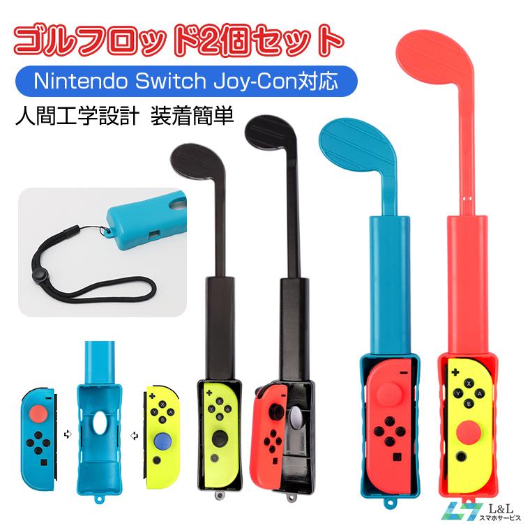 【送料無料】人間工学に基づいたデザインによりJoy-Conを完全に保護 軽量で持ちやすい 取り付けと取り外しが簡単で、安全を確保 【ランキング7位獲得】ゴルフロッド2個セット 即納 マリオゴルフ スーパーラッシュ For Nintendo Switch Joy-Con 対応 マリオゴルフ スーパーラッシュ 対応 コントローラー ロッド大人と子供 2個セット オススメ プレゼント 送料無料 協力 対戦 人間工学設計取付簡単