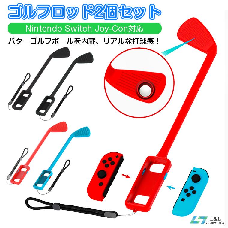 超激安 送料無料 永遠の定番 人間工学に基づいたデザインによりJoy-Conを完全に保護 軽量で持ちやすい 取り付けと取り外しが簡単で 安全を確保 ゴルフロッド2個セット オススメ 即納 マリオゴルフ スーパーラッシュ For 2個セット 対戦 Switch 対応 Joy-Con 人間工学設計取付簡単 対応協力 Nintendo コントローラー ロッド大人と子供 プレゼント
