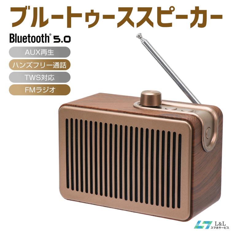 【送料無料】強化された低音 マイク内蔵 ブルートゥーススピーカー 自動接続 HI-FI高音質 TWS対応 敬老の日 ギフト 【500円OFF】Bluetooth5.0 スピーカー TWS機能 ラジオ 小型 ポータブル ブルートゥーススピーカー マイク内蔵 1200mAh電池 ハンズフリー通話/ステレオサウンド/Micro SDカード/フラッシュメモリ対応/AUX接続可 無線有線連続 高音質 大音量 軽量 パソコン/スマホ対応