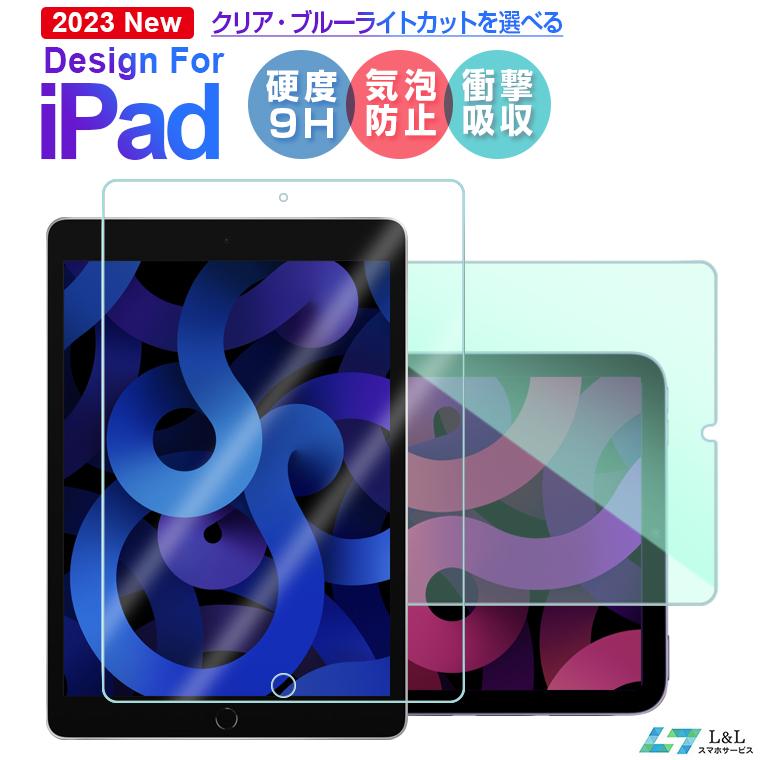 2021年新型 iPad Pro 11 Air 4 お見舞い 第8世代 10.2 air ガラスフィルム pro 10.5インチ mini 2019 未使用品 4用 送料無料 第 2 7世 ブルーライトカットi mini6 第9 1 8 第4世代 敬老の日 ギフト 第9世代 2021 1位獲得 3世代