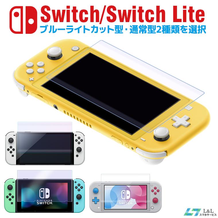 Nintendo Switch 10%OFF Lite 目に優しい 保護フィルム ブルーライトカット フィルム ニンテンドー スイッチ ライト ゲーム機用 任天堂スイッチライト 敬老の日 2枚セット ザシアン 送料無料(一部地域を除く) ニンテンドースイッチライト スイッチライト ガラスフィルム 保護シート ザマゼンタ ギフト