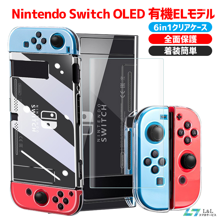 Prevention of protection case PC clear shock absorption wound for the cover  Nintendo switch Joy-Con controller for exclusive use of the Nintendo