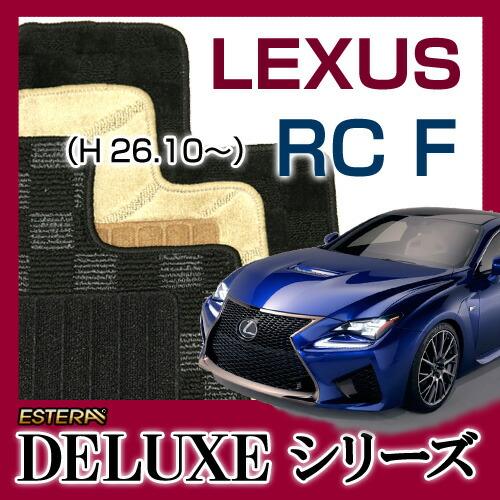 【DELUXEシリーズ】LEXUS レクサス★RC F★フロアマット★カーマット★自動車マット★カーペット★車マット(H26.10~、##C10)
