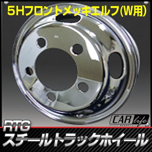 【送料無料】RTGスチールトラックホイール ★ 5.50-16 (116.5) クロームメッキ