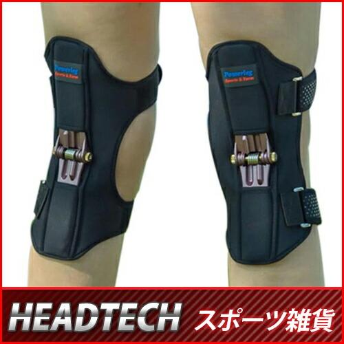 【HEADTECH】パワーレグ★ 新概念機能性ひざヘルパー【膝サポーター】