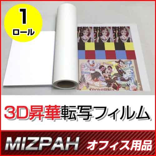 【送料無料】【MIZPAHテクノロジー】3D昇華転写フィルム 432mm x 40mロール★スマートフォンケース/ノートパソコン/ ナビゲーションケース/電子製品★【日用品】【生活用品】【プリント】