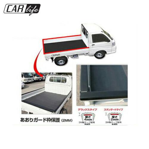 【軽トラ★軽トラック】 ゲートプロテクター あおりガード枠保護(2mm)★8台分