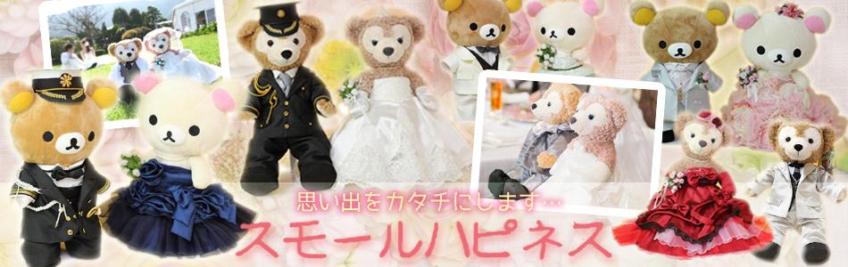 手作り結婚式アイテム スモハピ:ダッフィー用ウェルカムドール衣装の専門店(スモールハピネス)です