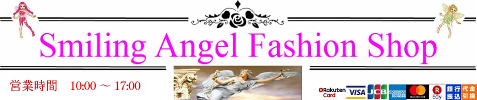 Smiling Angel Fashion Shop:♪新しくオープンしました♪