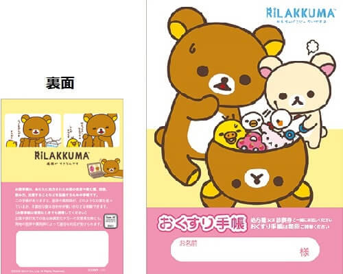36ページ San-X キャラクター 安売り おくすり手帳 リラックマ おもちゃばこ お薬手帳 セール特別価格