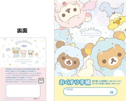 36ページ San-X キャラクター おくすり手帳 セール商品 リラックマ きょうりゅうごっこ お薬手帳 40%OFFの激安セール