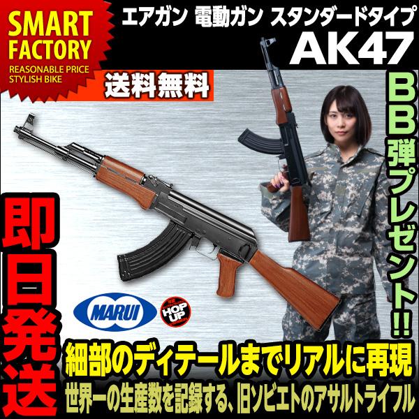 【送料無料】【即日発送】東京マルイ AK47 AK47III型 電動ガン 電動銃 ライフル サバイバルゲーム リアリティ エアソフトガンホビー サバイバルゲーム・トイガン エアガン 通販 【対象年令18歳以上】 ☆