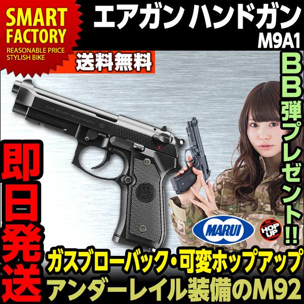 【送料無料】【即日発送】東京マルイ ガスガン M9A1 ガスブローバック ハンドガン エアガン エアソフトガン 拳銃 ガス銃ホビー サバイバルゲーム・トイガン エアガン 通販 【対象年令18歳以上】 ☆