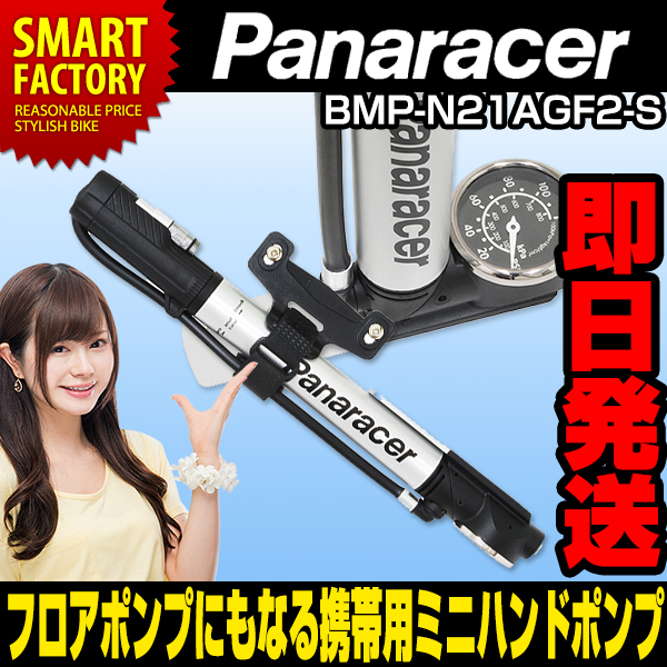 Panaracer Panaracer adjustable floor mini pump BMP-N21AGF2-S portable hand pump with gauge bicycle-response ☆