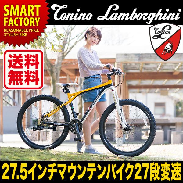 【送料無料】 マウンテンバイク MTB ランボルギーニ 650B 27SP Torino Lanborghini TL2751 27.5インチ シマノ製27段ギア アルミフレーム 自転車 おしゃれ 自転車 レトロ ☆