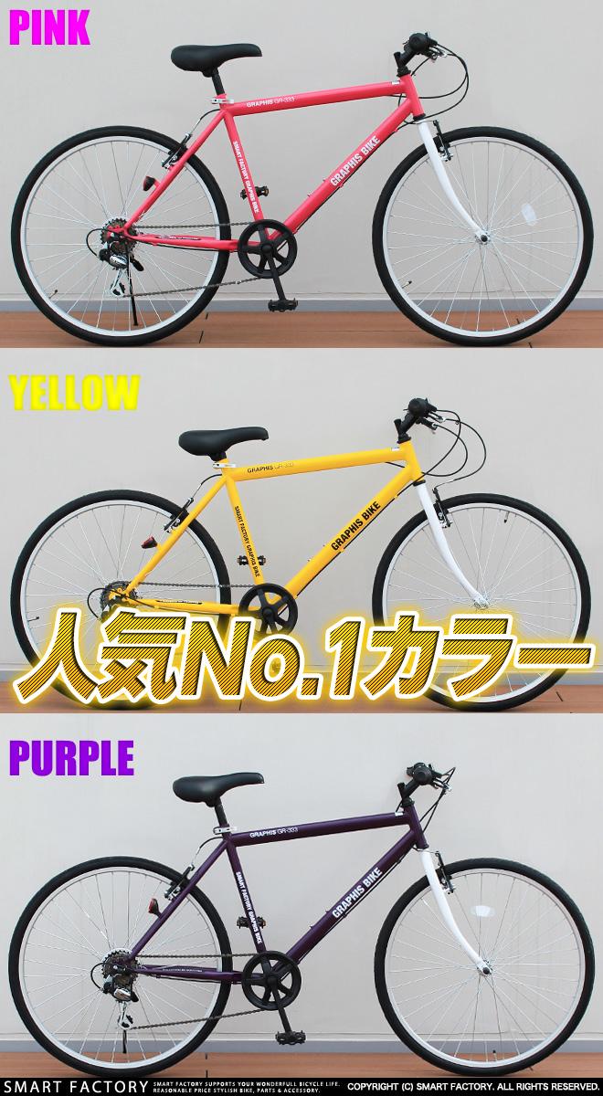 自行車自行車 GRAPHIS GR-333 (7 種顏色) 2014年模型自行車 26 寸鋼自行車禧瑪諾 6 速多彩自行車男式女式存儲便宜 ★ 原袋 Luc) 審查的禮物 !