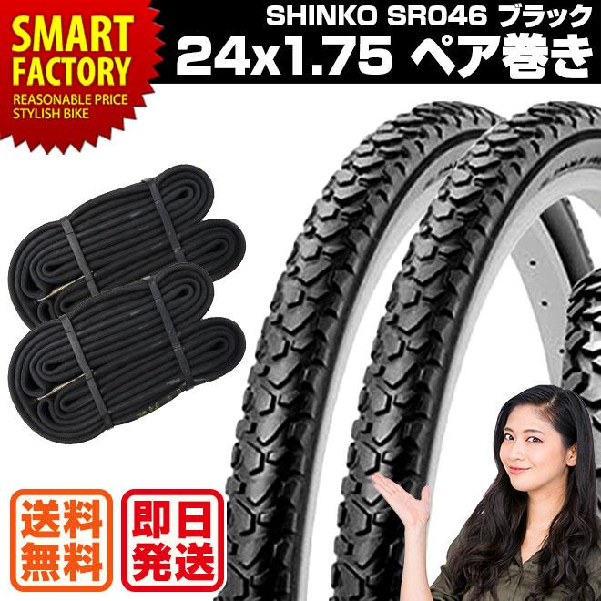 自転車 タイヤ 24インチ チューブ セット ペア 24x1.75 HE ブラック SR046 SHINKO シンコースポーツ・アウトドア 自転車・サイクリング 自転車用パーツ タイヤチューブ  当日発送 ☆