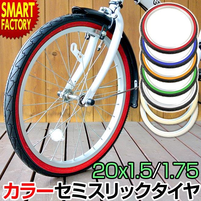 自転車 タイヤ 20インチ 20x1.50 20x1.75 カラータイヤ SR-076 スリック タイヤ シンコー SHINKO 自転車タイヤ 折りたたみ自転車 ミニベロ 小径車 20インチタイヤ クリスマスプレゼント ☆