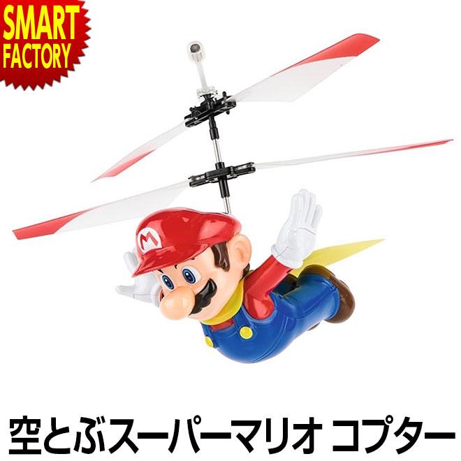 送料無料スーパーマリオとヘリコプターがドッキング 手数料無料 京商 ラジコン TV001☆ 空とぶスーパーマリオコプター KYOSHO 好評受付中