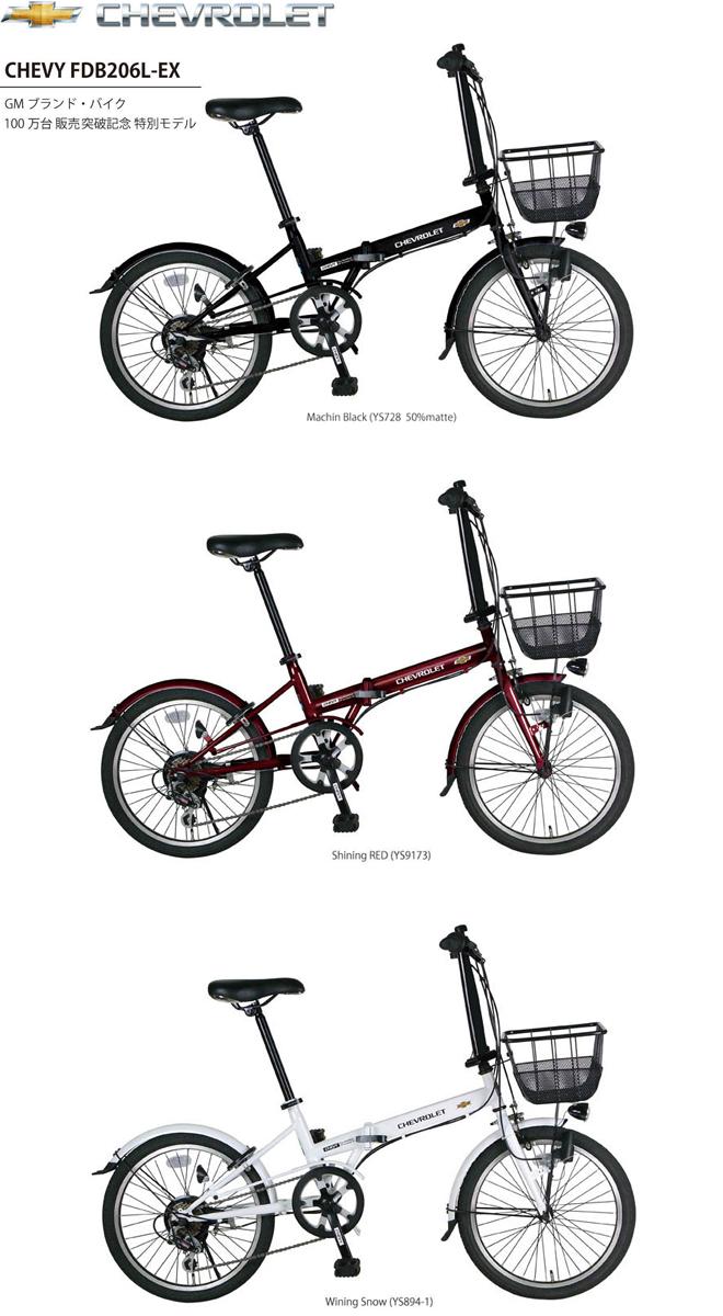 Folding CHEVROLET (Chevrolet), 20-inch bike (folding, folding) by FDB206L-EX (3 colors) Shimano 6-gear bike shop!