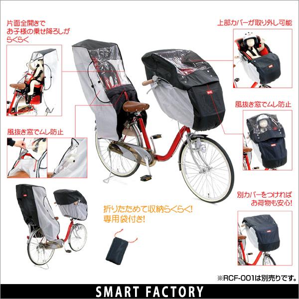 OGK Bike bike cover bike baby seat-only windshield rain cover (for back) RCR-001 bike parts