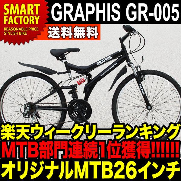 ≪厂商希望零售价格≫山地车、MTB GRAPHIS GR-005(四色) ☆