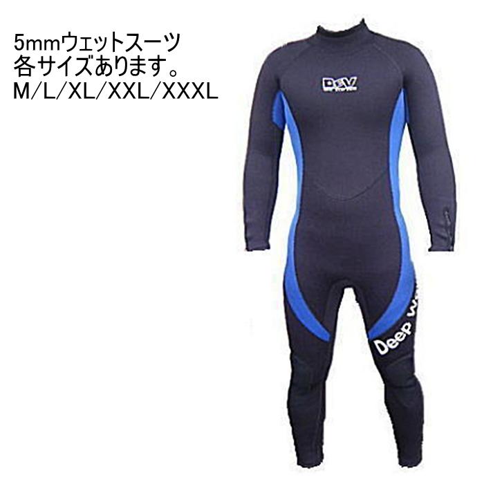 高品質ネオプレーン製ウェットスーツ5m M~XXXL