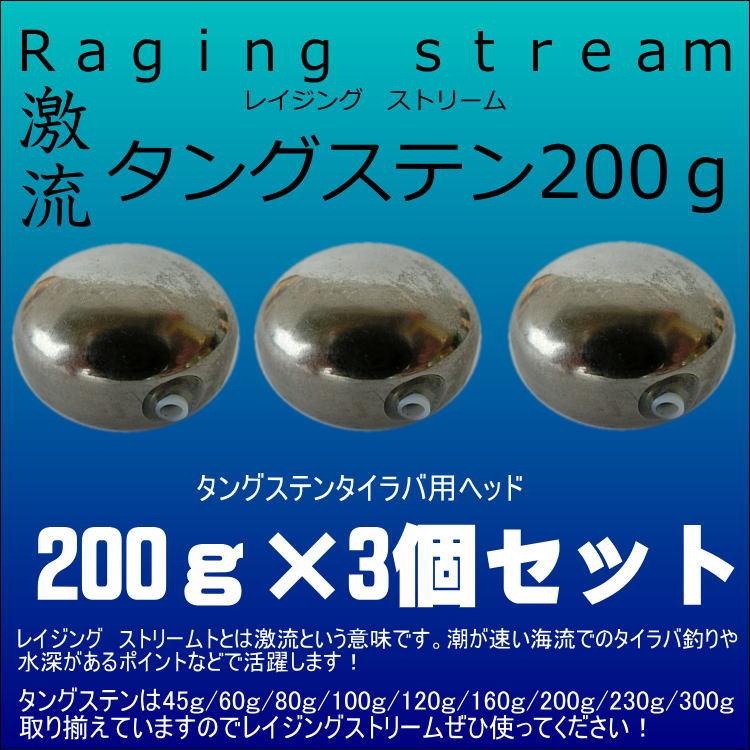 タングステンタイラバ200g 鯛ラバ レイジングストリーム タイラバ