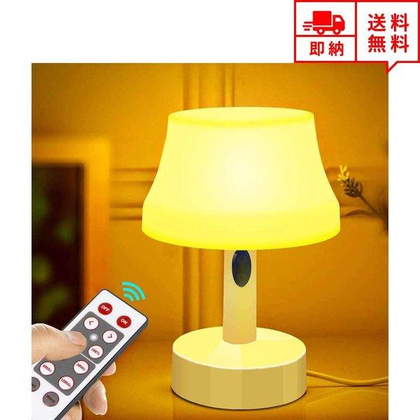 レビュー記載でもれなくクーポンプレゼント ナイトライト テーブルライト 好評 常夜灯 即納 保障 ベッドサイドランプ 白色 ポイント消化 間接照明 乾電池給電 USB給電式 リモコン付き 暖色