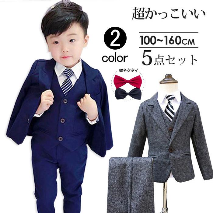 faac197e419d2 楽天市場 男の子 スーツ 即納 子供スーツ 5点セット フォーマルウエア ...
