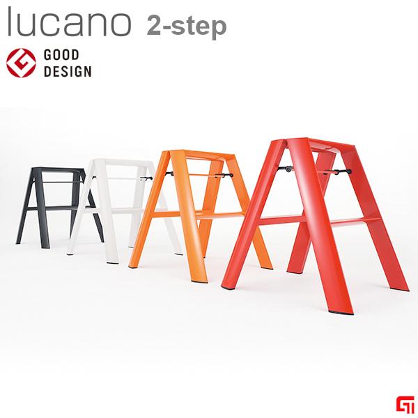 長谷川工業 ルカーノ lucano 2step 脚立 新色追加して再販 在庫あり デザイン 折りたたみ式 コンパクト 踏み台