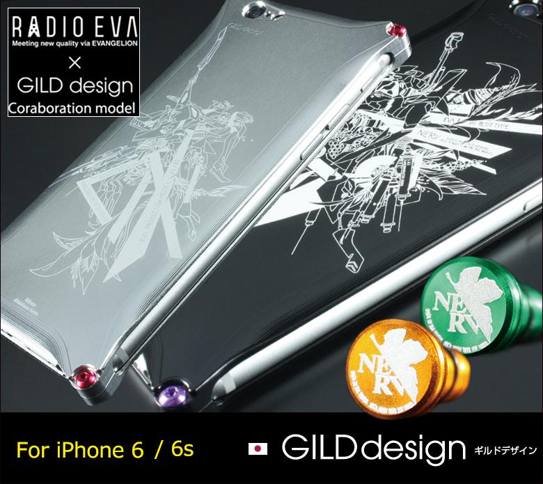 【iPhone6/iPhone6s対応 アイフォンケース/エヴァンゲリオン/ギルドデザイン/アルミケース】GILDdesign ソリッド 《RADIOEVA×GILDdesign》《KENTA KAKIKAWA》【giev-240eva】