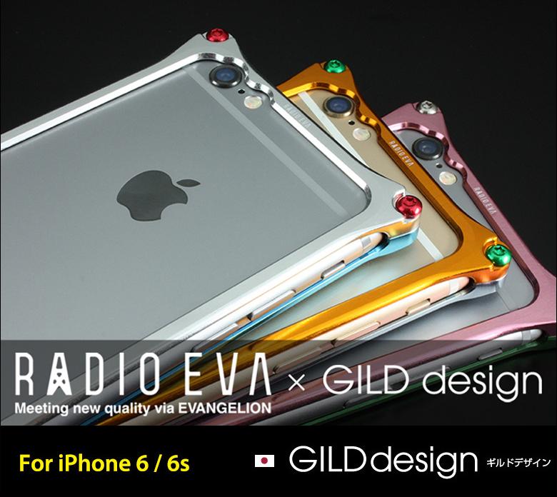 【iPhone6/iPhone6s対応 アイフォンケース/エヴァンゲリオン/ギルドデザイン/アルミケース】GILDdesign ソリッドバンパー 《RADIOEVA×GILDdesignコラボレーションモデル》【送料無料】【giev-242】