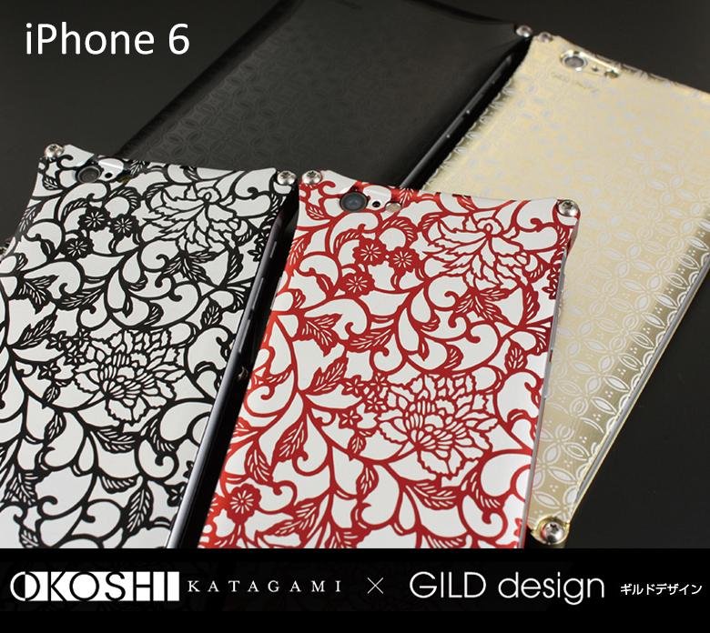 【iPhone6/iPhone6s対応 アイフォンケース/okoshikatagami/ギルドデザイン】GILDdesign 《アラベスク/金運七宝 Shippou》【送料無料】【gok-240】
