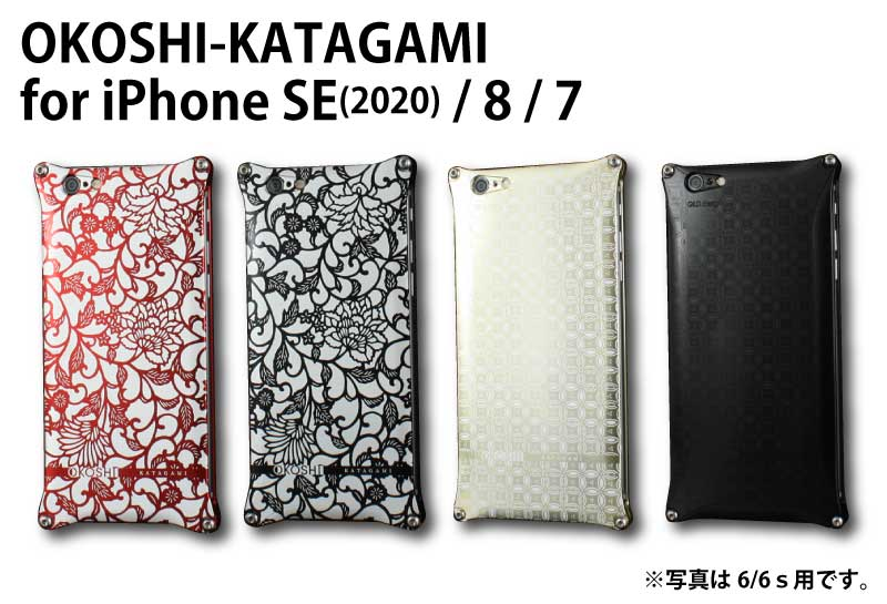 【iPhone SE/8/7対応 アイフォンケース/okoshikatagami/ギルドデザイン/アルミケース】GILDdesign 《OKOSHI-KATAGAMI×GILDdesign》【送料無料】【gok-270】