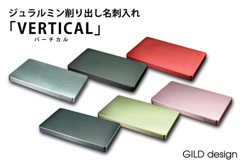 【ギルドデザイン/バーチカル/名刺入れ/ジュラルミン削り出し】GILDdesign カードケース【gm111-116】