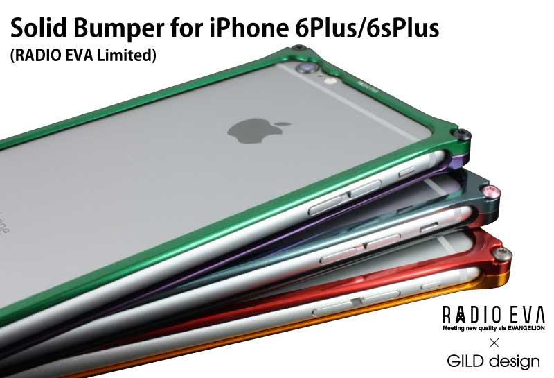 【iPhone6Plus/iPhone6sPlus対応 アイフォンケース/エヴァンゲリオン/ギルドデザイン/アルミケース】GILDdesign ソリッドバンパー 《RADIOEVA×GILDdesignコラボレーションモデル》【送料無料】【giev252】