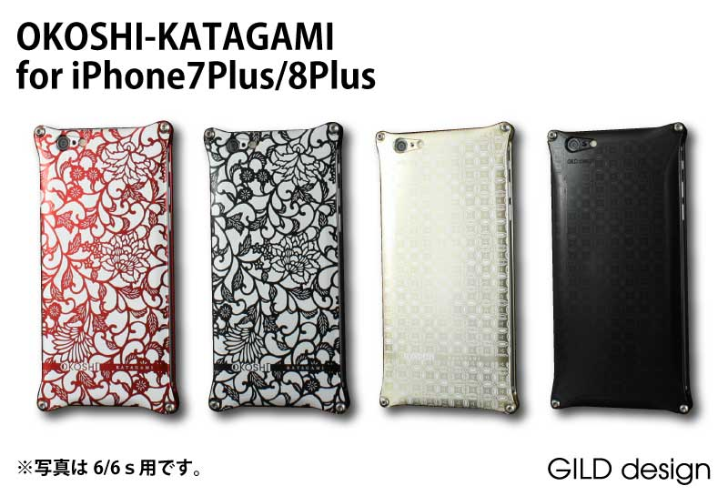 【iPhone8Plus/7Plus対応 アイフォンケース/okoshikatagami/ギルドデザイン/アルミケース】GILDdesign 《OKOSHI-KATAGAMI×GILDdesign》【送料無料】【gok-280】