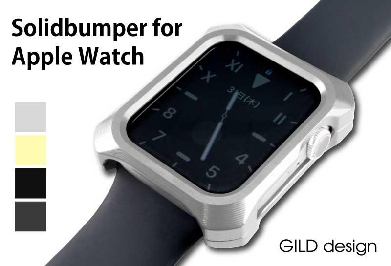 【Apple Watchケース / アップルウォッチケース / アルミ削り出し】GILD design ソリッドバンパー for Apple Watch【送料無料】