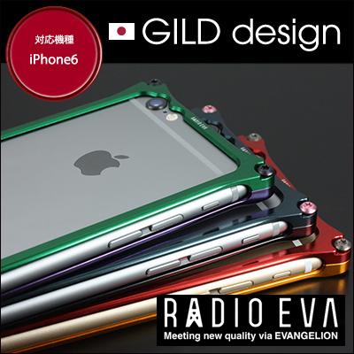 【iPhone6/iPhone6s対応 アイフォンケース/エヴァンゲリオン/ギルドデザイン/アルミケース】GILDdesign ソリッドバンパー 《RADIOEVA×GILDdesignコラボレーションモデル》【送料無料】【giev242】