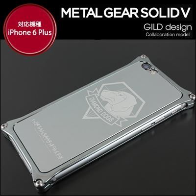 【iPhone6Plus/iPhone6sPlus対応 アイフォンケース/METAL GEAR SOLID V/ギルドデザイン/アルミケース】GILDdesign ソリッド《メタルギア ソリッドVコラボモデル -DD Ver.-》《おしゃれ/かっこいい》【送料無料】【giko-252mg1】
