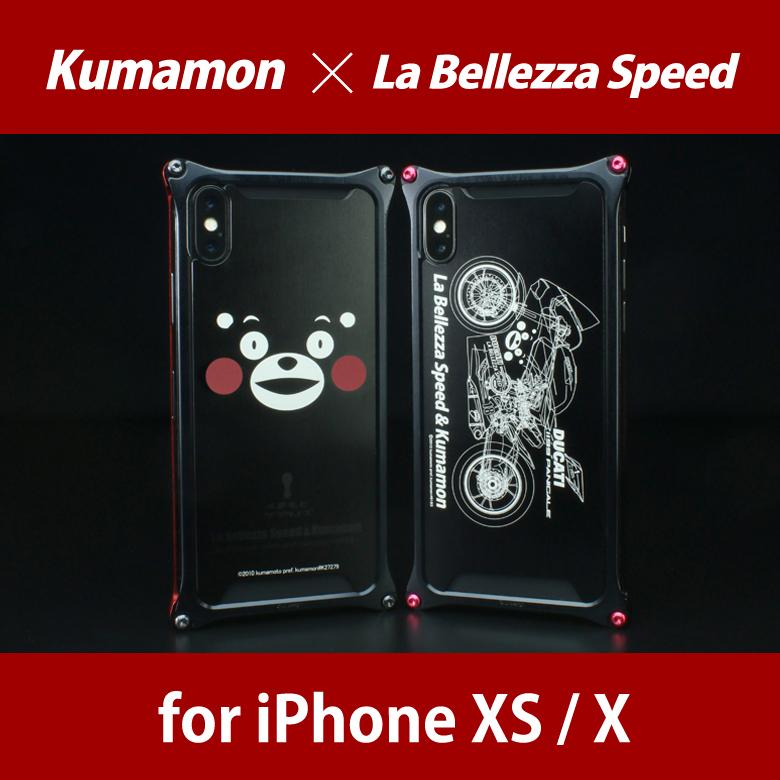 【iPhone XS /X 対応 くまモン/ラ・ベレッツァ/ギルドデザイン/アルミケース&パネルセット】くまモン×ラ・ベレッツァ×GILDdesignコラボケース for iPhoneXS/X《2種類》【送料無料】